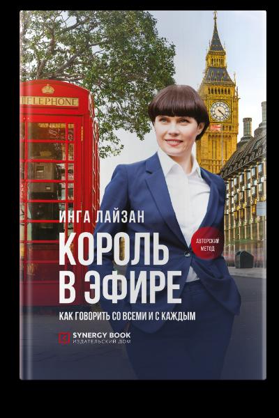 """Инга Лайзан – автор книги """"Король в Эфире"""""""